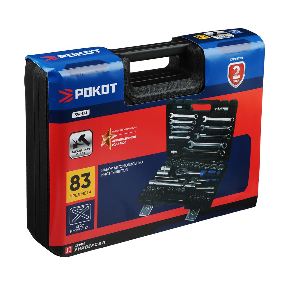 РОКОТ Набор автомобильных инструментов, 83 предмета