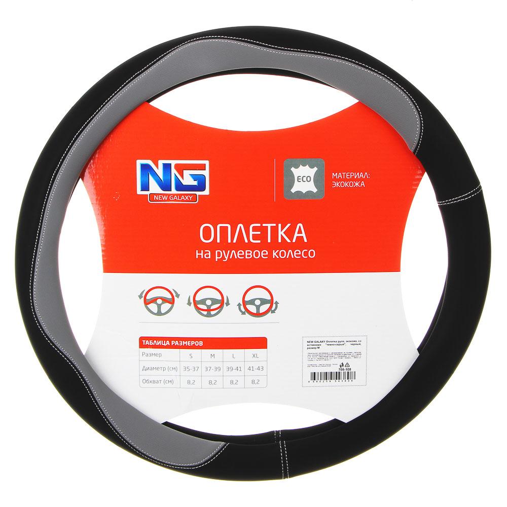 """NEW GALAXY Оплетка руля, экокожа, со вставками """"темно-серый"""", черный, размер М"""
