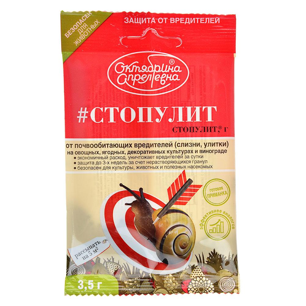 Стопулит, пакет 3,5 гр /5 кв.м