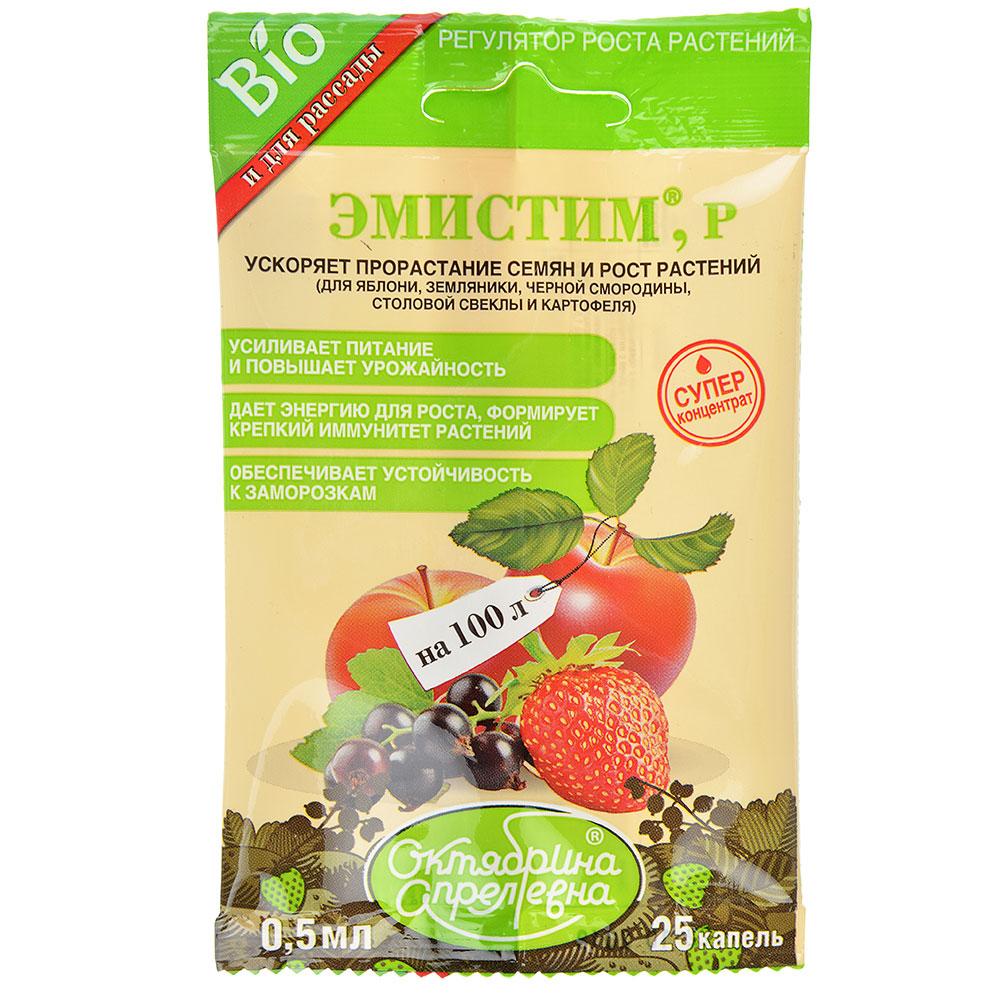 Эмистим Р, для картофеля, земляники, чёрной смородины и яблони, ампула 0,5 мл