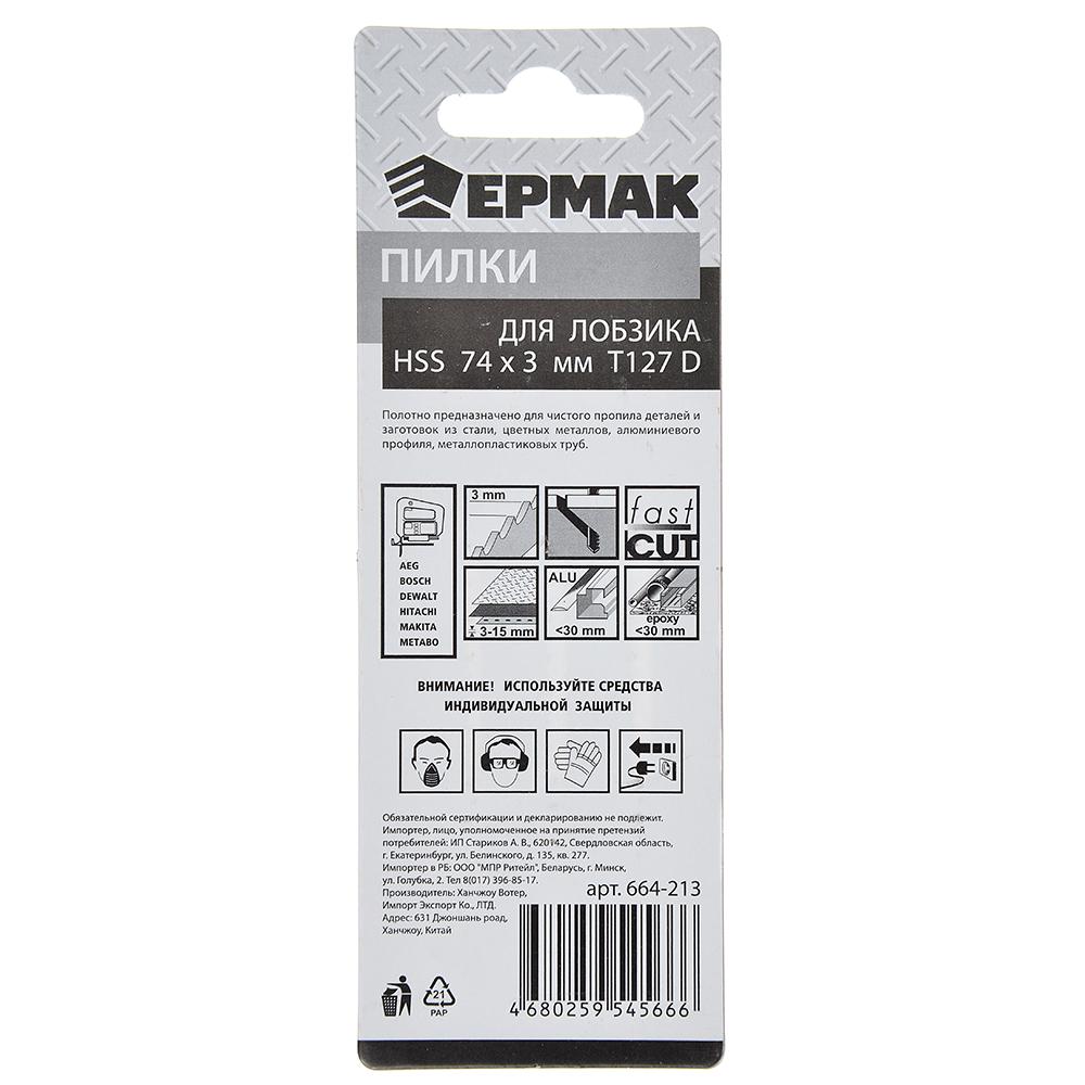 ЕРМАК Пилки для эл.лобзика (HSS/metal EU 74х3мм) T-127D (сталь, цв.мет., профили, трубы до 3мм ) 3шт