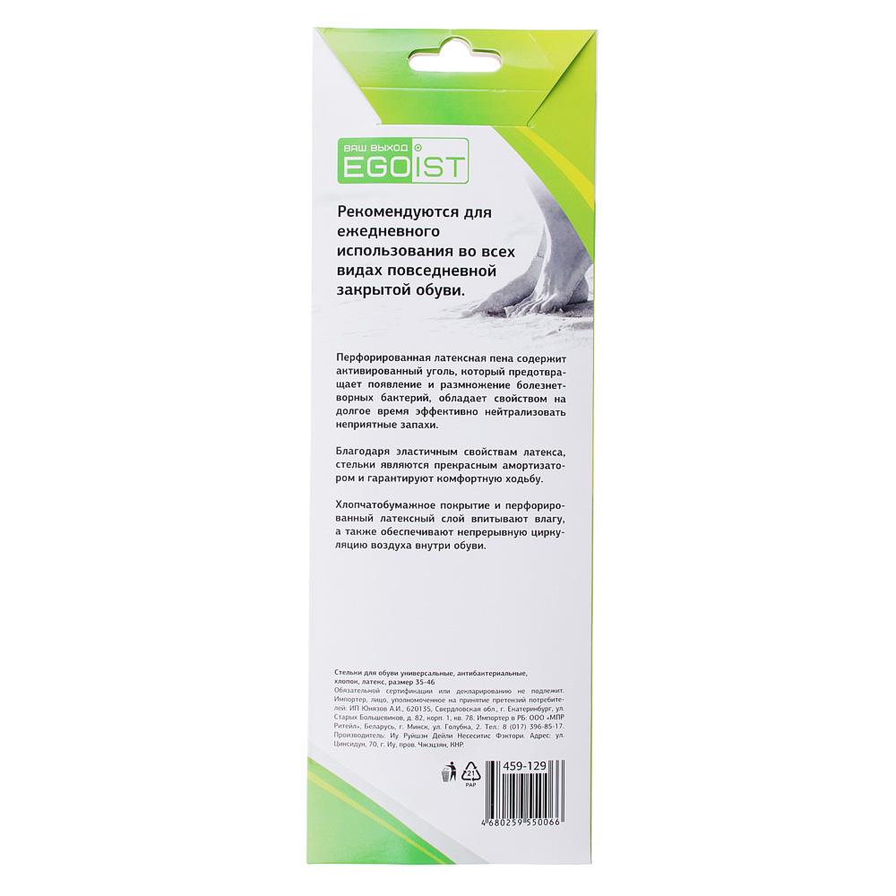 Стельки для обуви универсальные, антибактериальные, хлопок, латекс р-р. 35-46