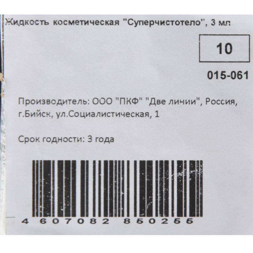 """Жидкость косметическая """"Суперчистотело"""", 3 мл"""