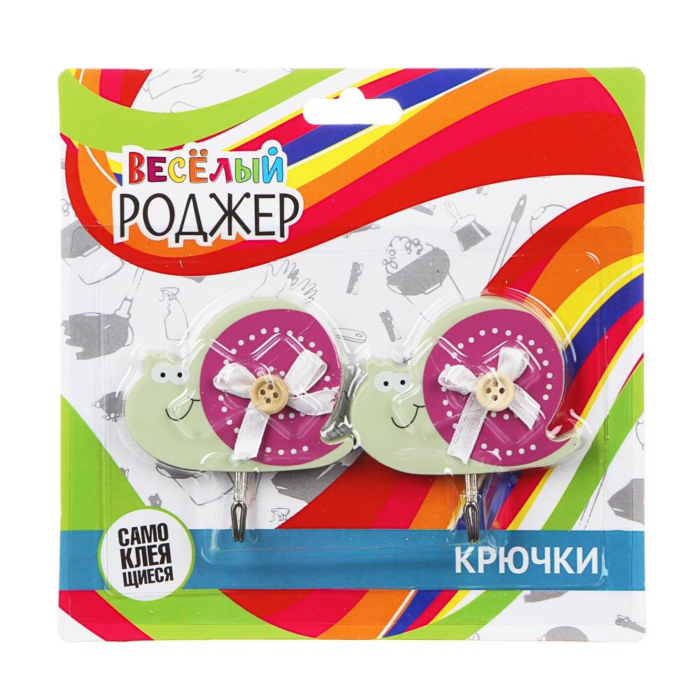 ВЕСЕЛЫЙ РОДЖЕР Крючки самоклеящиеся на блистере, 2 шт., металл, пластик, 3 дизайна