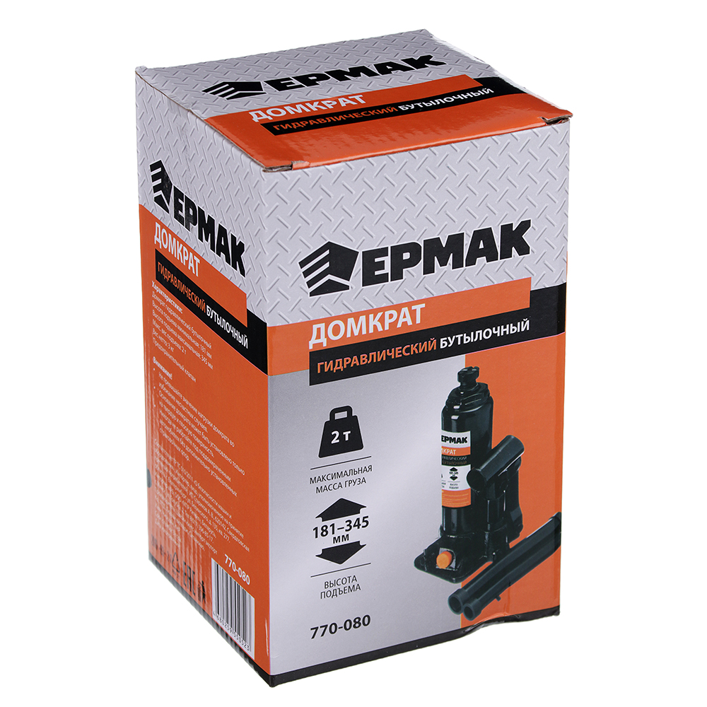 ЕРМАК Домкрат гидравлический бутылочный 2 т, высота подъема 181-345мм