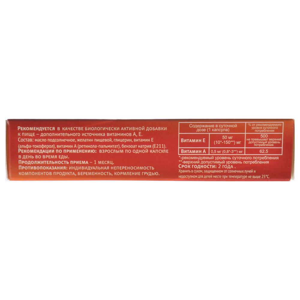БАД АЕ витамины -форте, капс 350 мг № 20