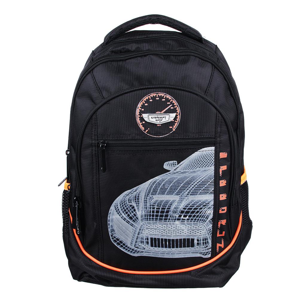 Рюкзак концепт кар 42x30x2 0см, 3 отделения, эргономичная спинка, уплотненные лямки