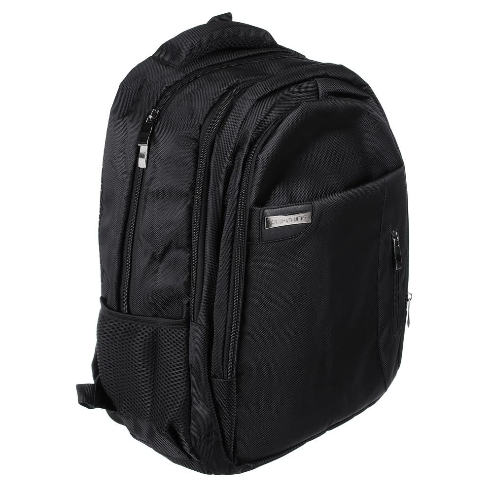Рюкзак улучшенный 46x32x18 см, 3 отделения, уплотненные лямки, усиленная ручка, черный