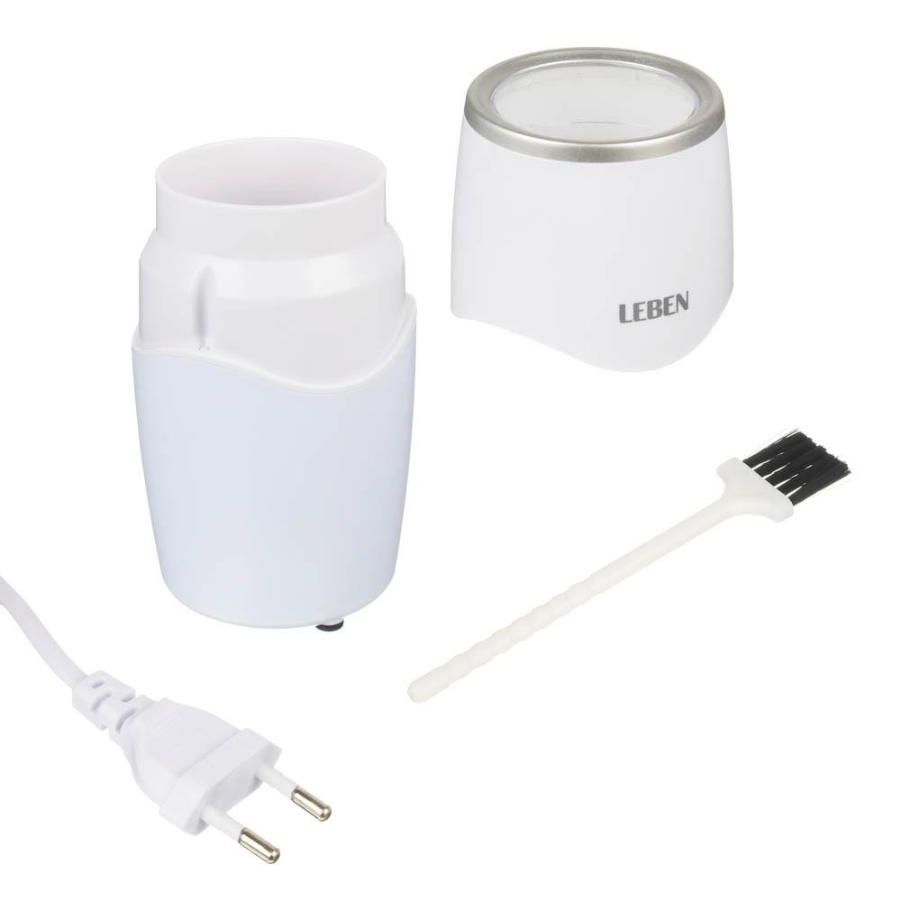 LEBEN Кофемолка электрическая роторного типа, 200Вт, покрытие софт тач, хромированный декор