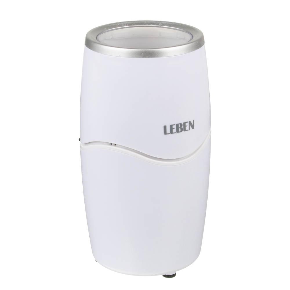 Кофемолка электрическая LEBEN 200 Вт, покрытие софт тач, роторного типа