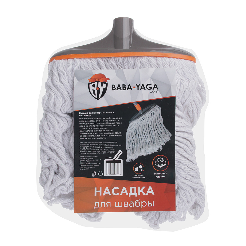 BY Насадка для швабры из хлопка, вес 240 гр