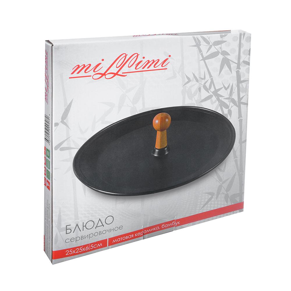 """Блюдо сервировочное 25х25х6,5 см, матовая керамика/бамбук, MILLIMI """"Черный бархат """""""