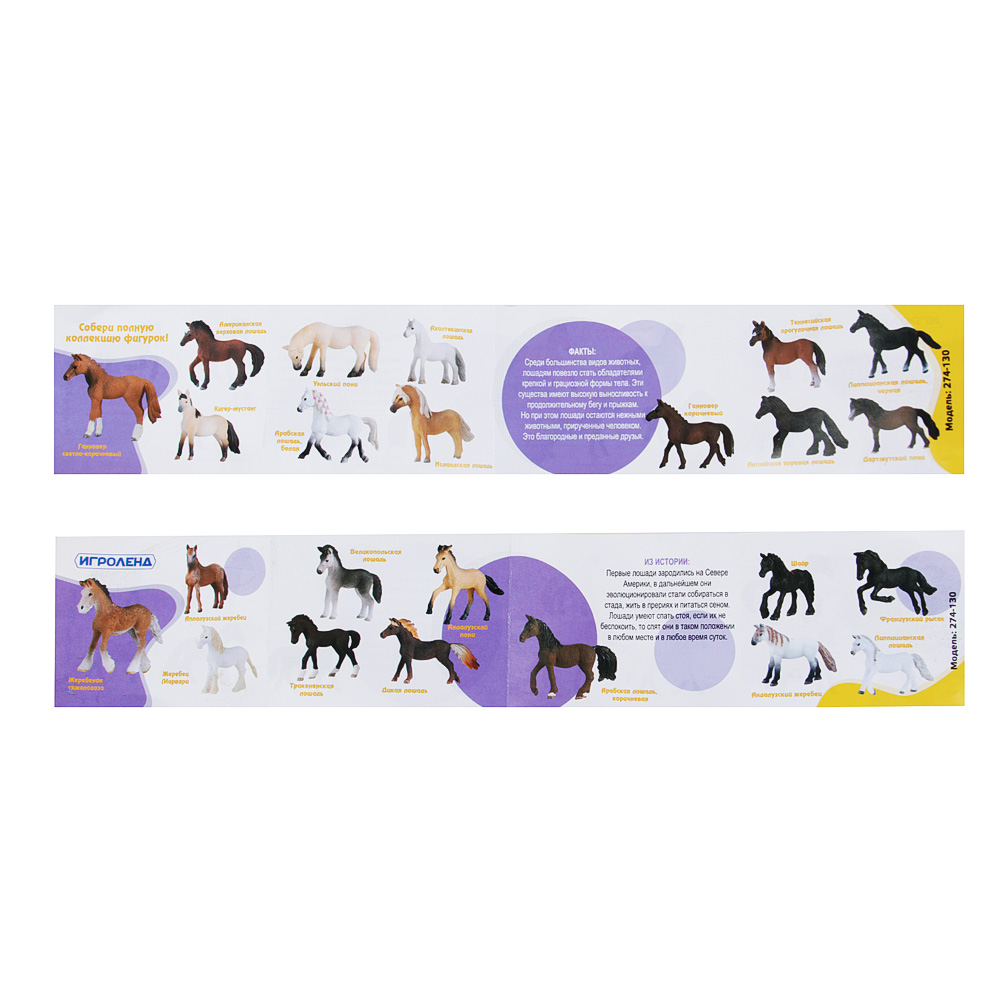ИГРОЛЕНД Фигурка в виде лошади, PVC, 5х7х2,8см, 12-24 дизайна