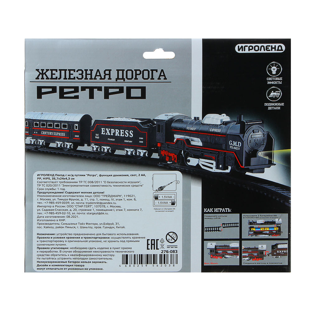 """ИГРОЛЕНД Поезд с ж/д путями """"Ретро"""", функция движения ,свет ,пластик, 2АА, 35,7х24х4,3см"""
