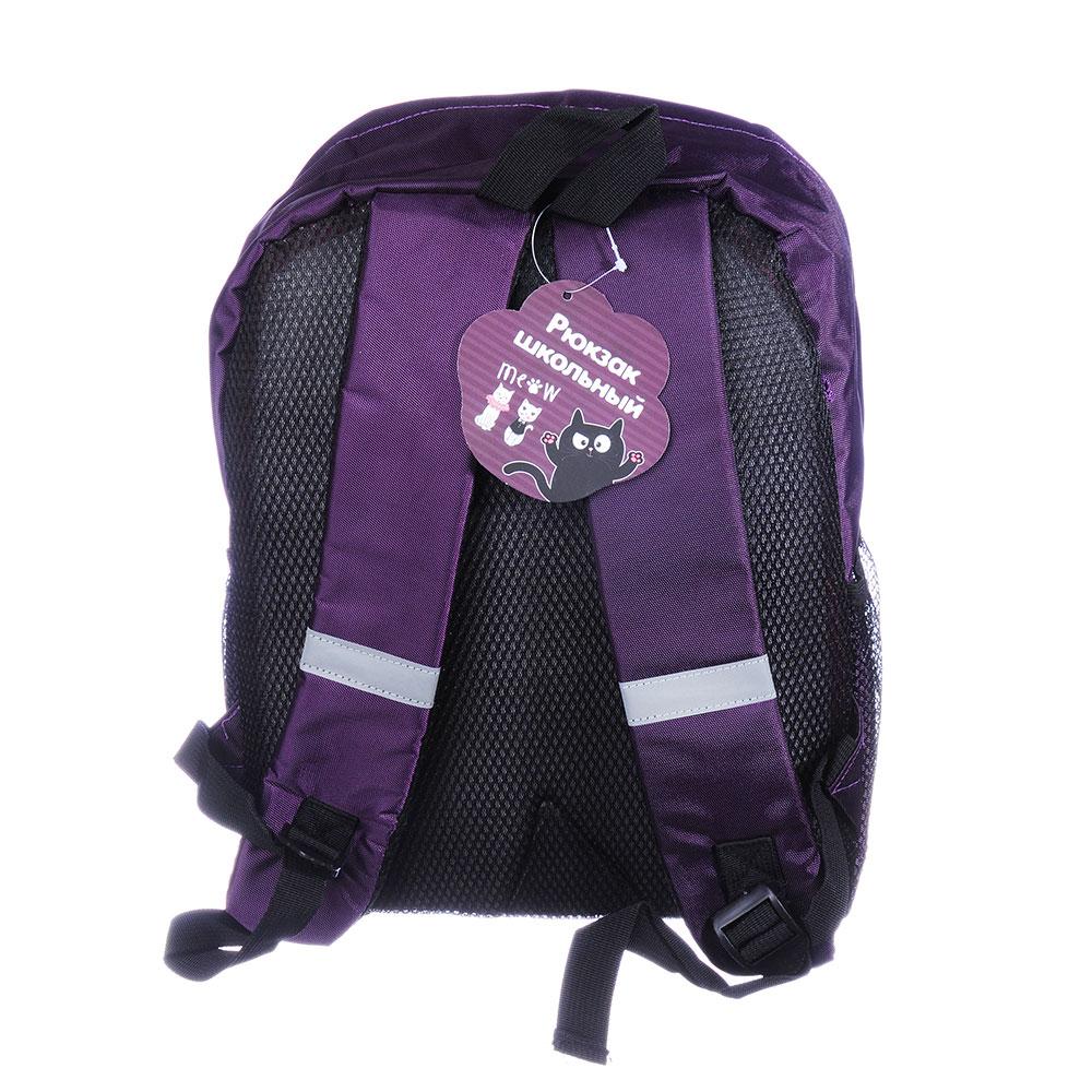 МЯУ! Рюкзак школьный, 38x30x14см, 1 отделение, 3 кармана, полиэстер