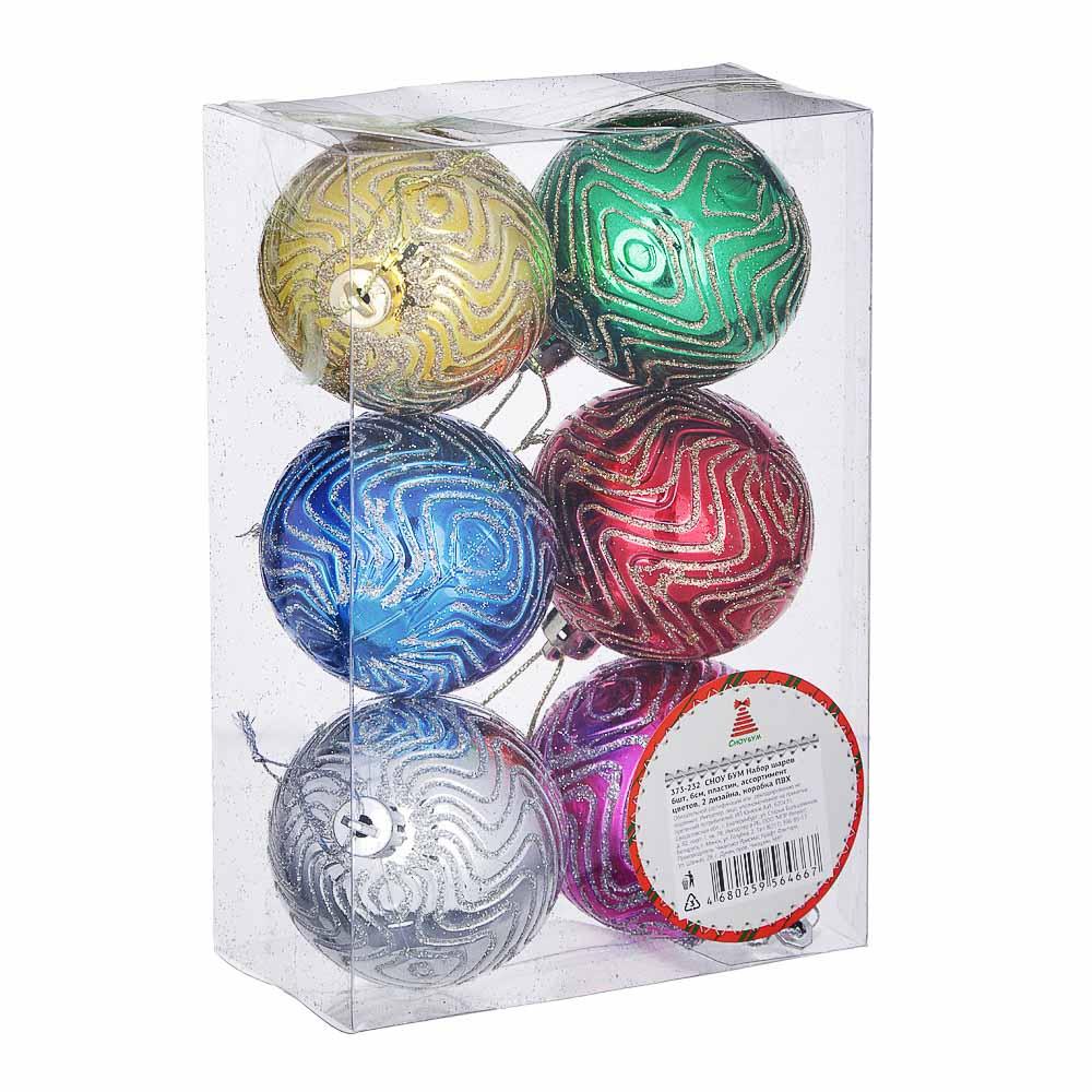 Елочные шары набор СНОУ БУМ 6шт, 6см, пластик, ассортимент цветов, 2 дизайна, коробка ПВХ