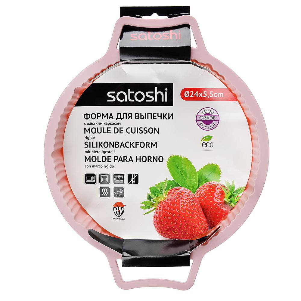 """SATOSHI Форма для выпечки 24x5,5см, с каркасом, силикон, """"каравай"""""""