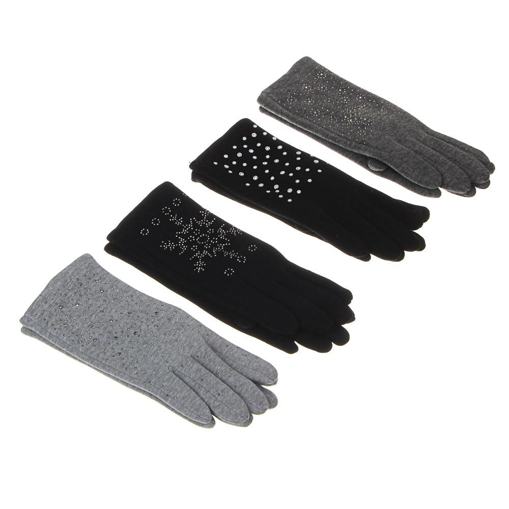 Перчатки женские контактные со стразами, размер универсальный, 30% хлопок, 70% полиэстер, 3 цвета