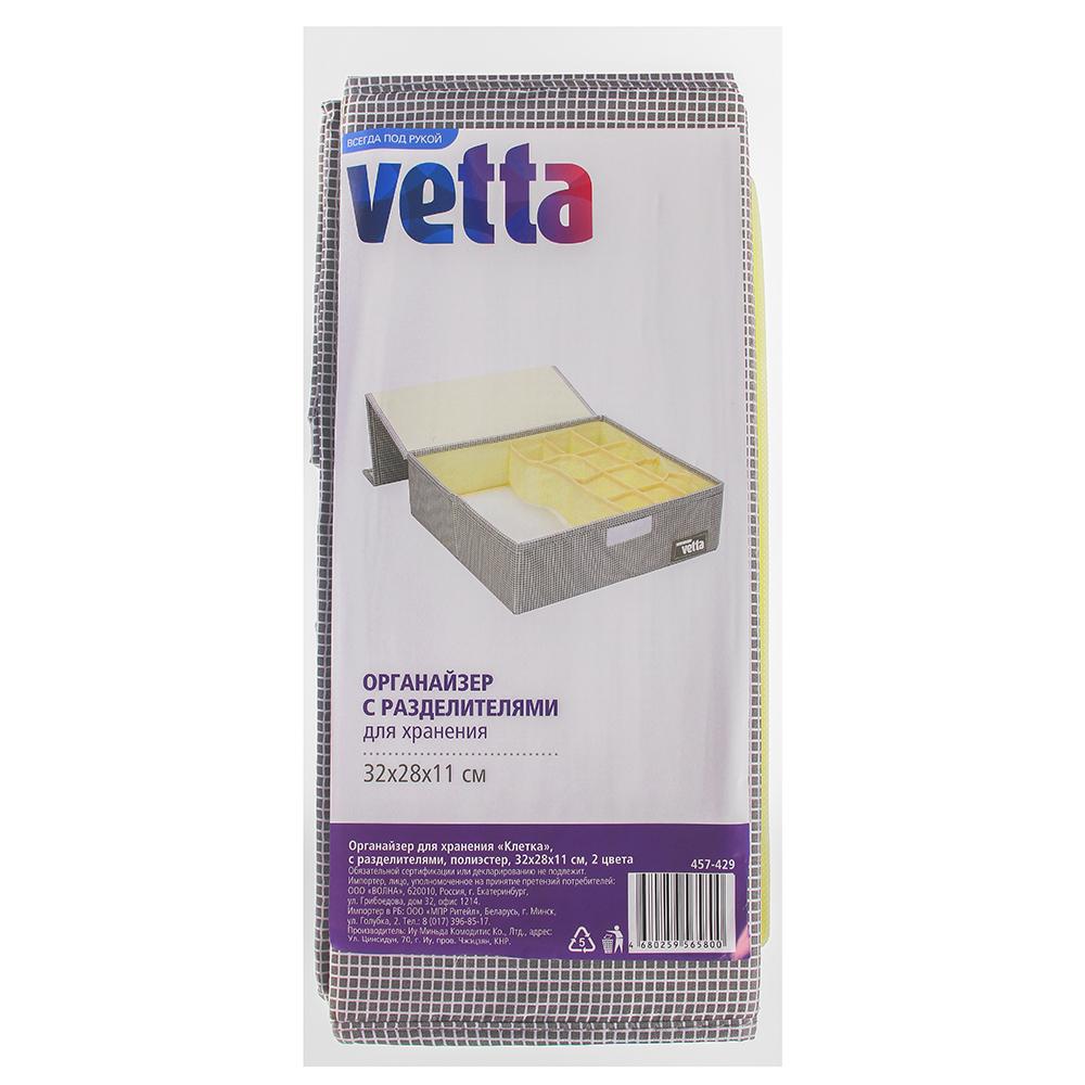 """Органайзер для хранения VETTA """"Клетка"""" с разделителями, 33х28х11 см, полиэстер, 2 цвета"""