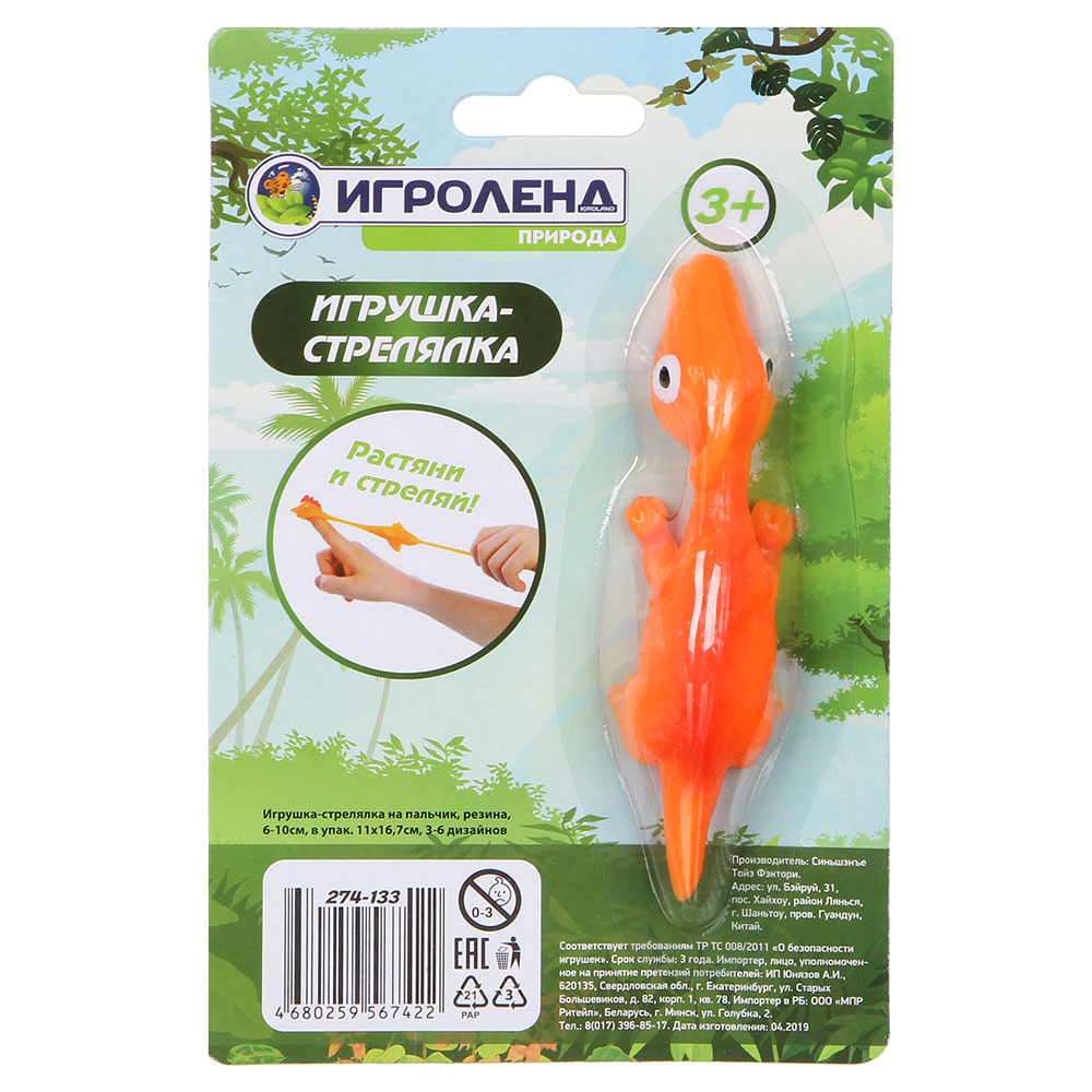 ИГРОЛЕНД Игрушка-стрелялка на пальчик, резина, 6-10см, в упак. 11х16,7см, 3-6 дизайнов