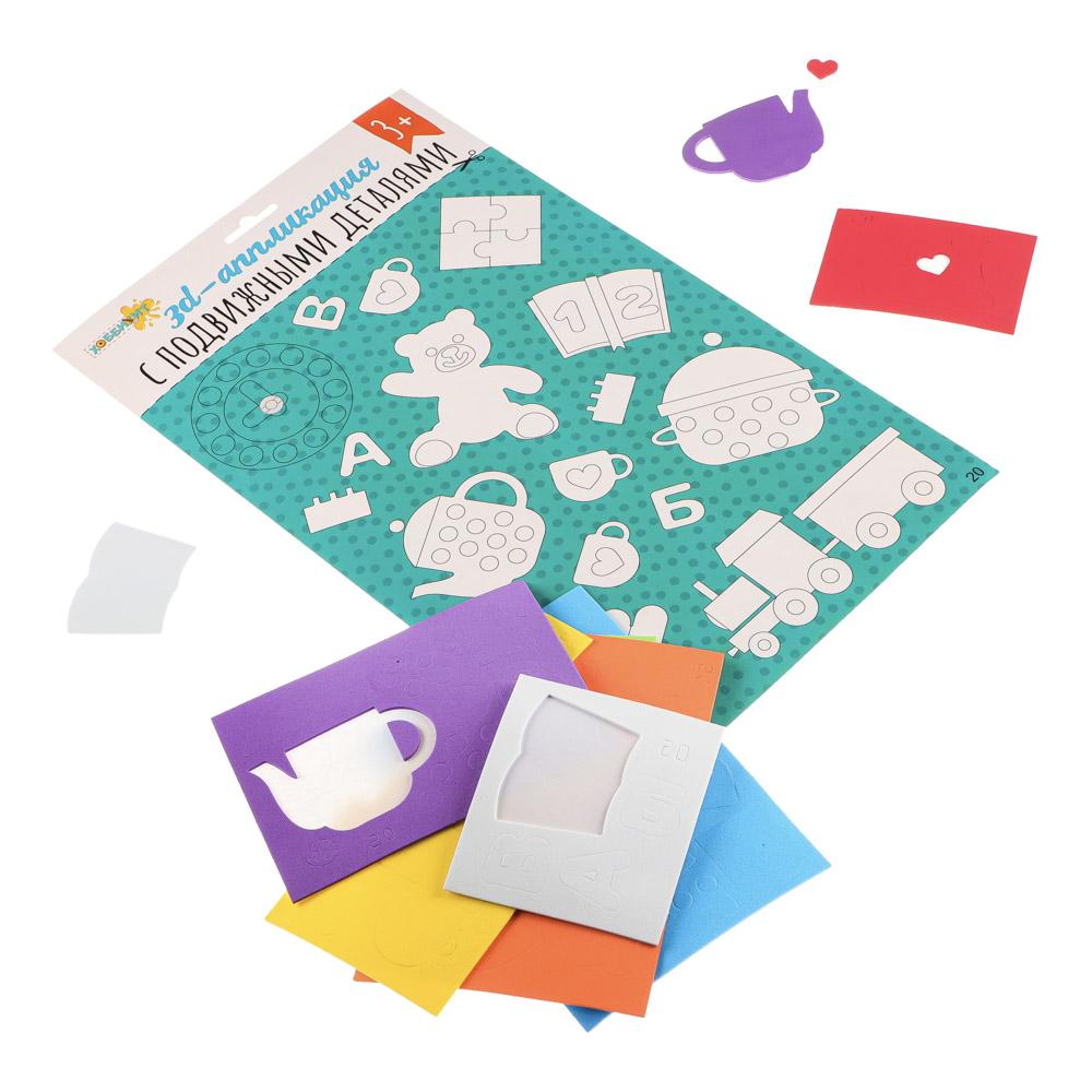 ХОББИХИТ Аппликация 3D с подвижными деталями, ЭВА, картон, 21х35см, 15-20 дизайнов