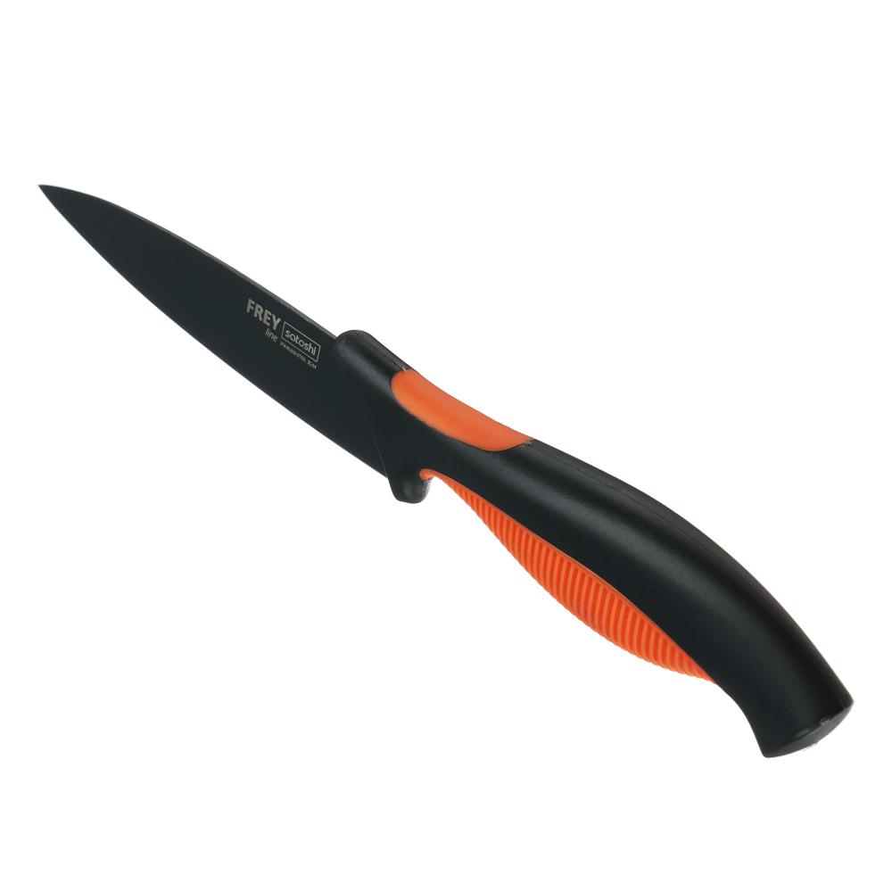 SATOSHI Фрей Нож кухонный универсальный 12,5см, нерж.сталь с антиналипающим покрытием