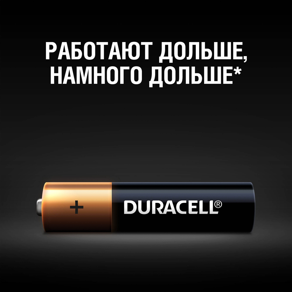 Батарейки DURACELL Basic ААА, 4шт, CN