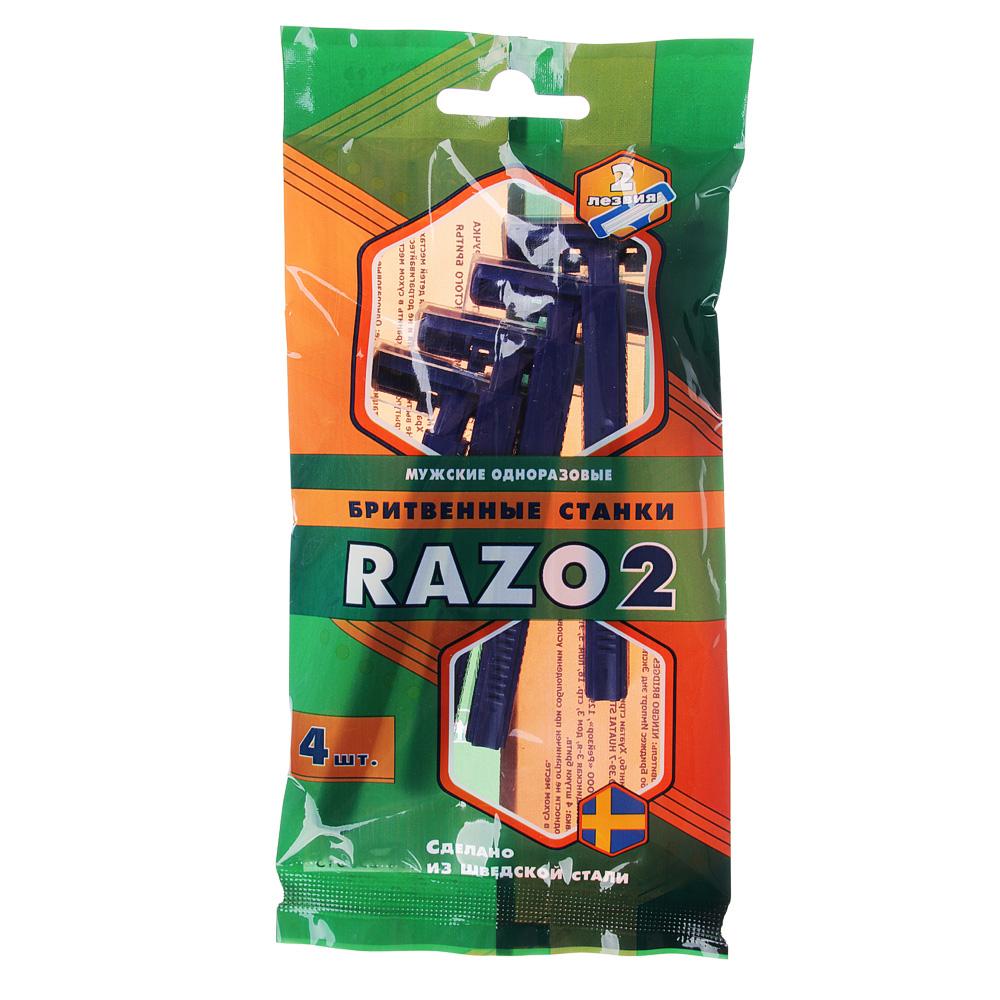 Станки для бритья одноразовые 4шт, RAZO2, BRG-268