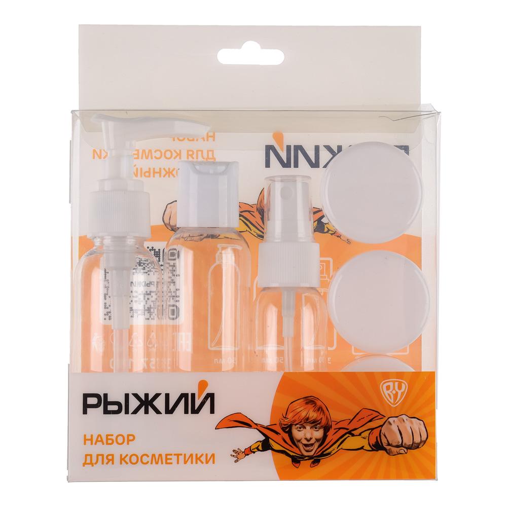 ЮниLook Набор для косметики дорожный 6 предметов, пластик, 2 цвета