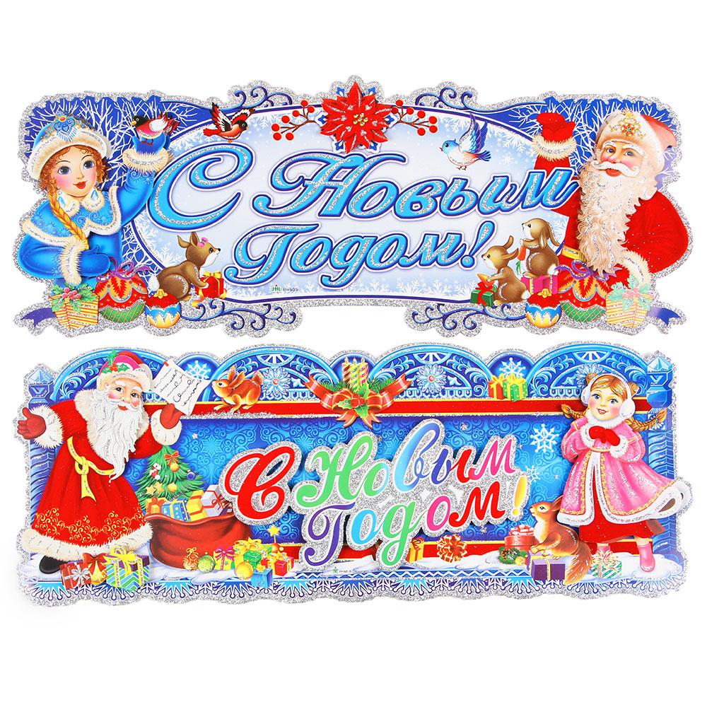 """Панно бумажное СНОУ БУМ """"С Новым Годом"""", 78х25 см, 2 дизайна"""