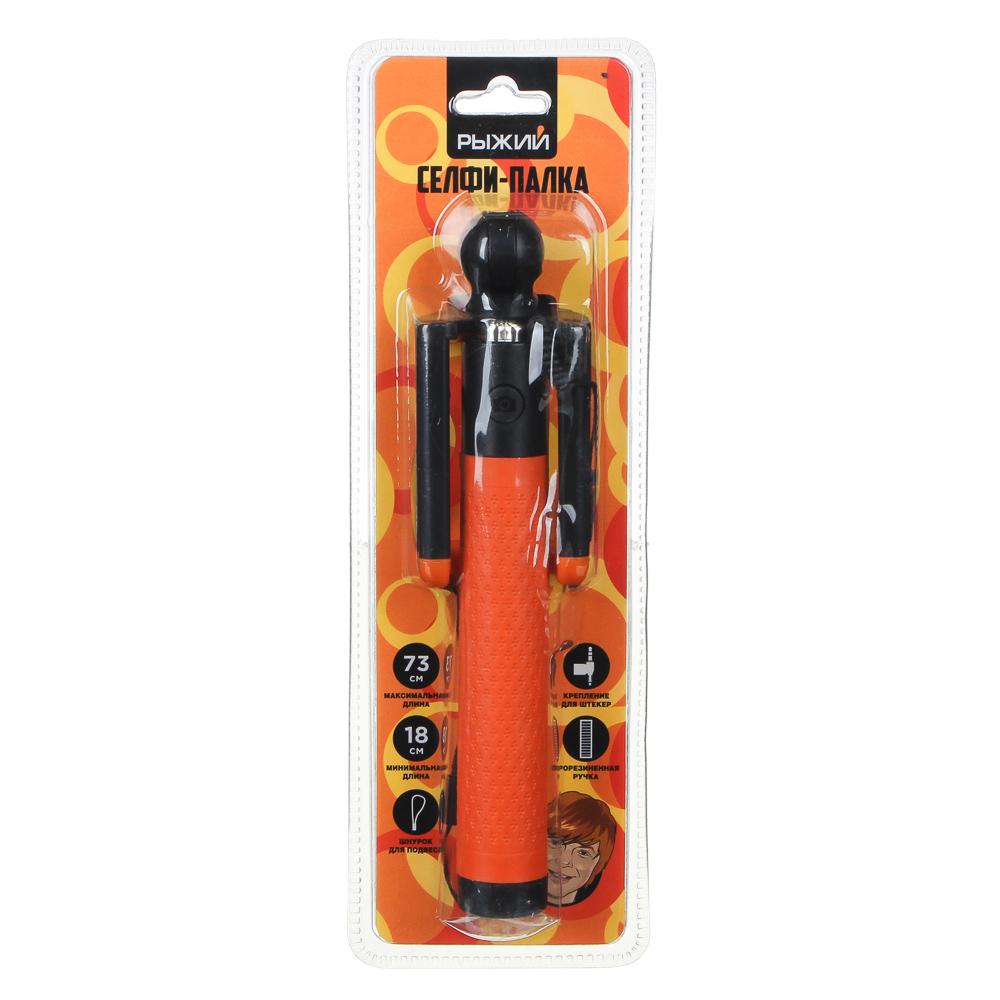 Палка для селфи BY 18-73 см, прорезиненная, пластик