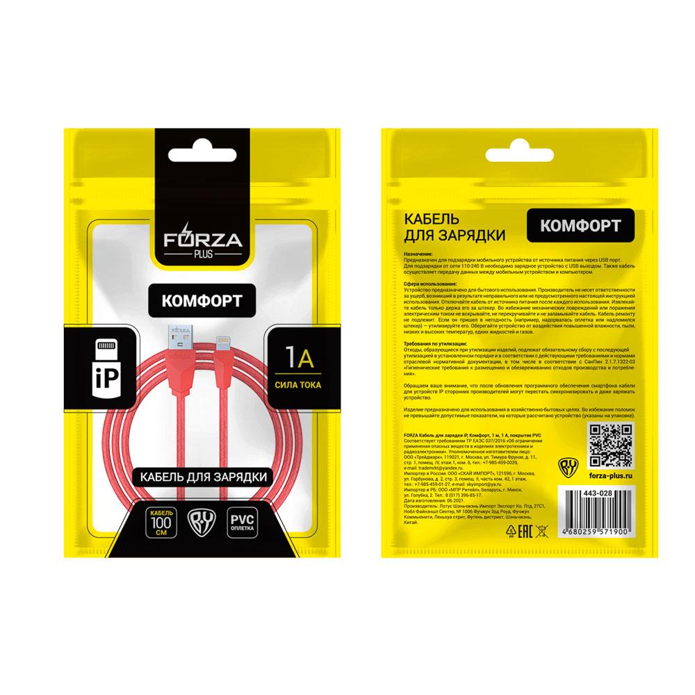 Кабель для зарядки FORZA iP, 1A, 1м, пластик
