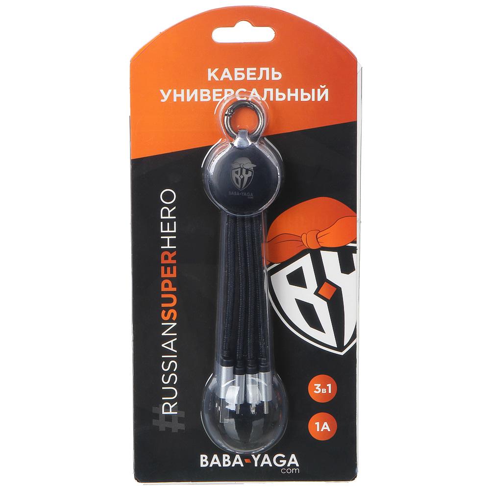 BY Кабель USB для зарядки универсальный 3 в 1, пластик, металл,1A, подсветка