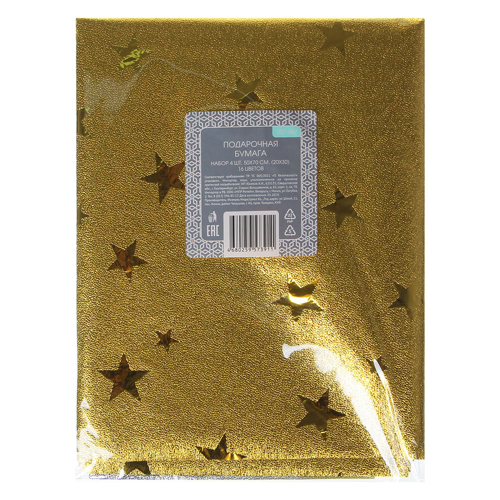 Набор подарочной бумаги 4 шт, 50х70 см, (20х30) 16 цветов