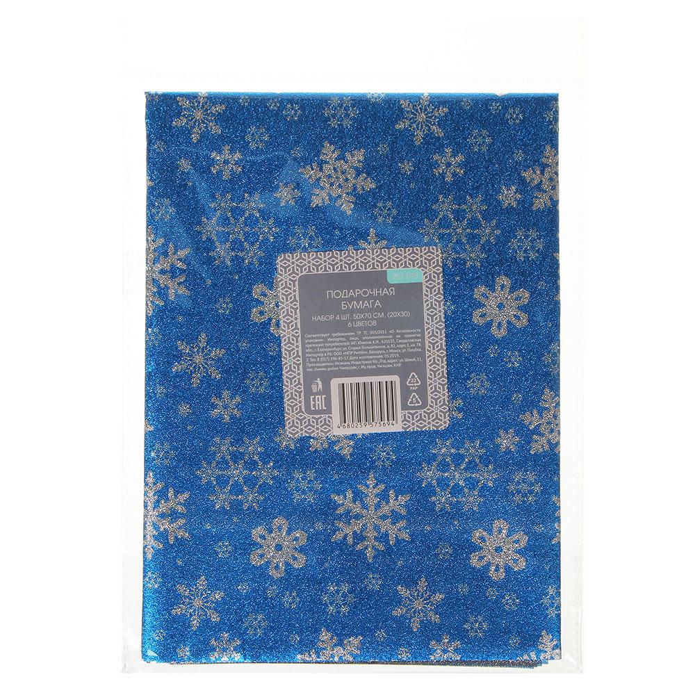 Набор подарочной бумаги 4 шт, 50х70 см, (20х30) 6 цветов