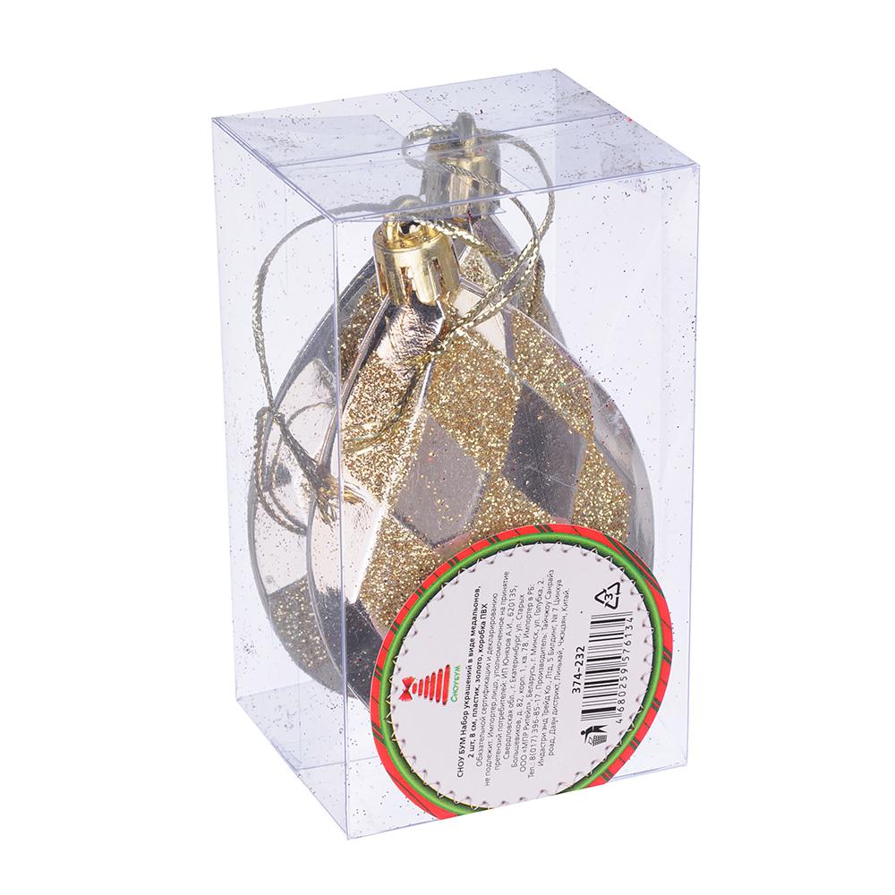 Елочные игрушки набор 2 шт Медальон СНОУ БУМ, 8 см, пластик, золото, коробка ПВХ