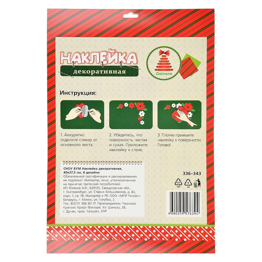 Наклейка декоративная СНОУ БУМ 40х27,5 см, 4 дизайна