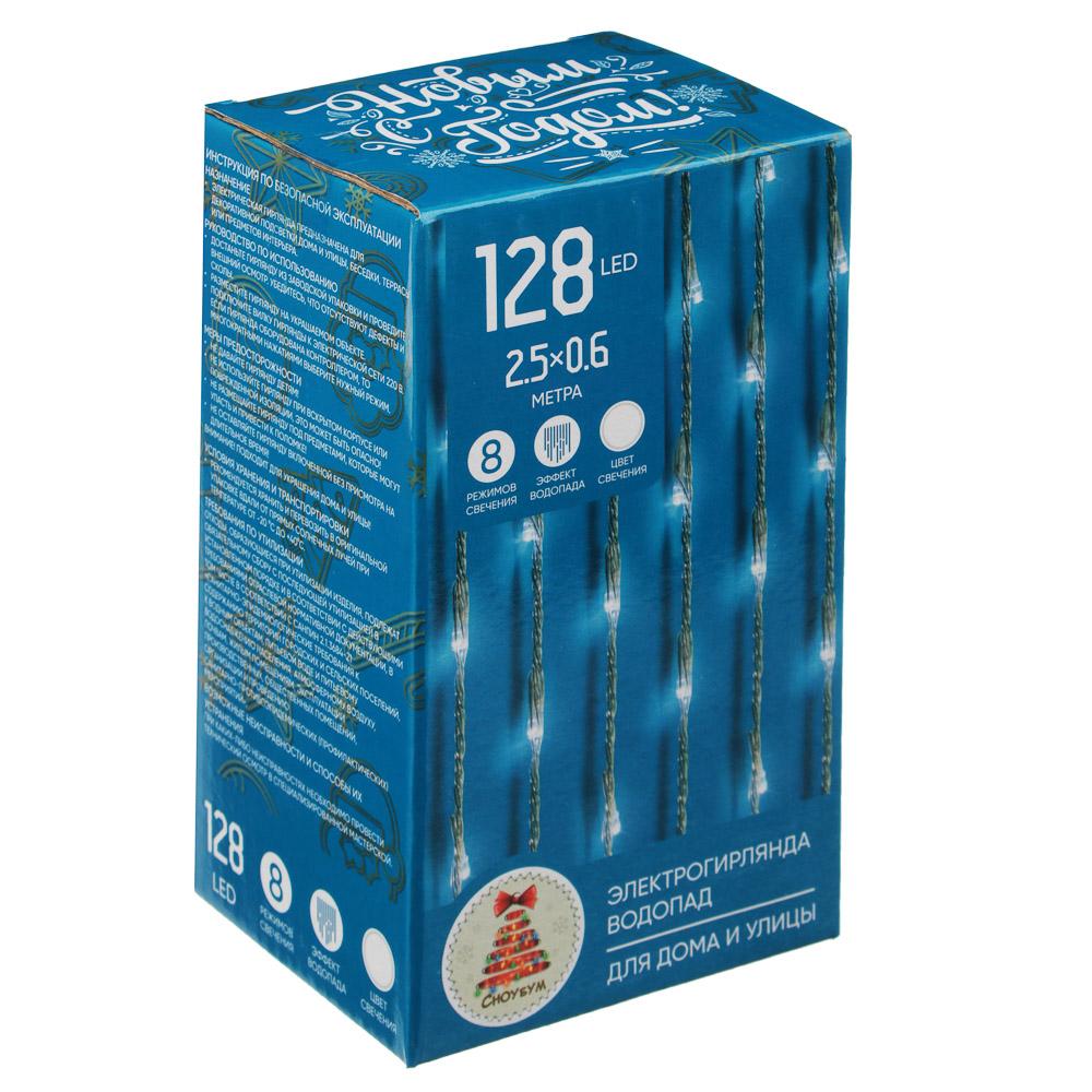 Гирлянда электрическая Бахрома 2,5х0,6 м, 128 LED, с эффектом белого водопада, 8 режимов, 220В