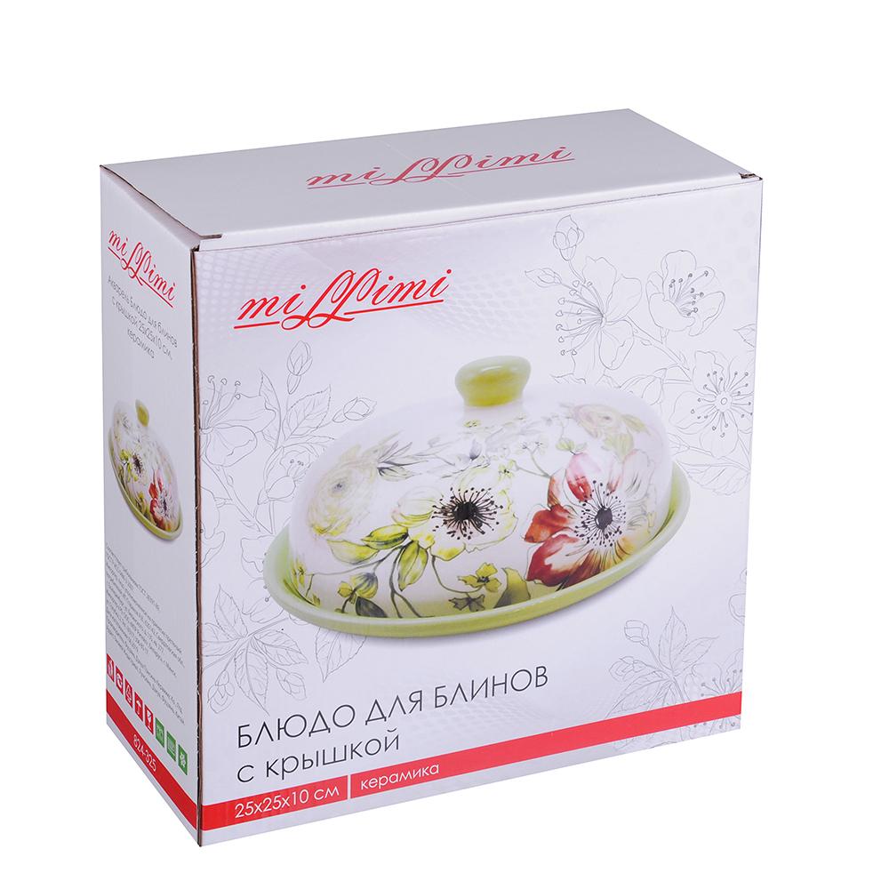 MILLIMI Акварель Блюдо для блинов с крышкой 25х25х10см, керамика