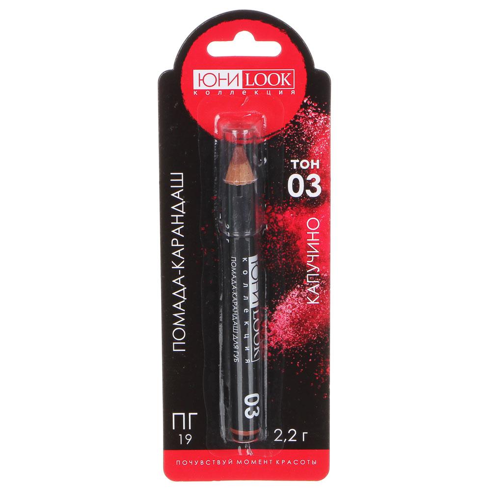 ЮниLook Помада-карандаш для губ ПГ-19 тон 03 капучино, 2,2 гр.