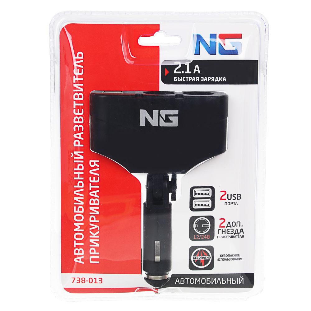 NEW GALAXY Разветвитель прикуривателя, 2 выхода + 2 USB 1000mA, 60W, LED индикация, 12/24В