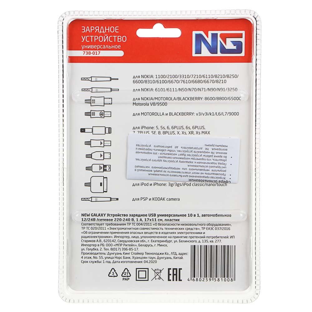 NEW GALAXY Устройство зарядное USB универс. 10 в 1,автомоб. 12/24В/сетевое 220В, 1А,17x11см,пластик