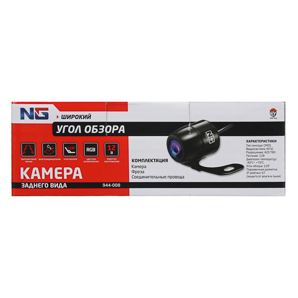 NEW GALAXY Камера заднего вида (разборная), NTSC, 12 В