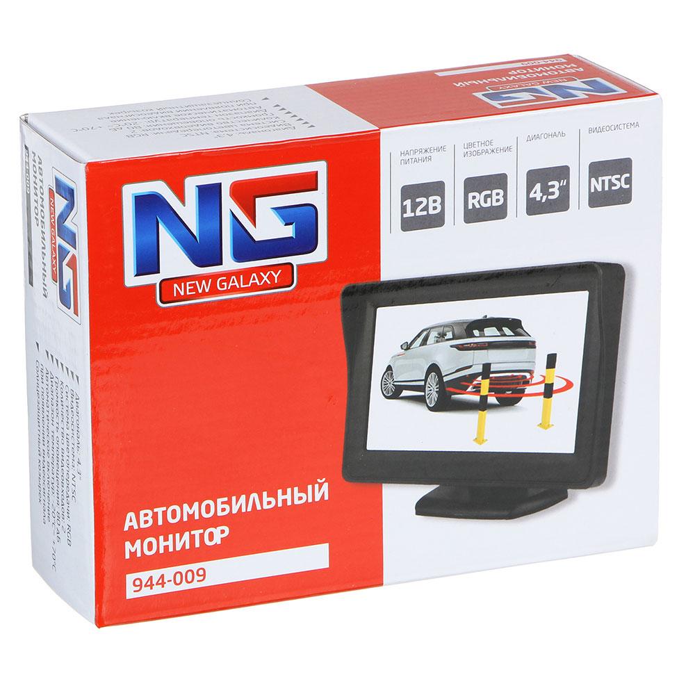 NEW GALAXY Монитор заднего вида, NTSC, 12 В