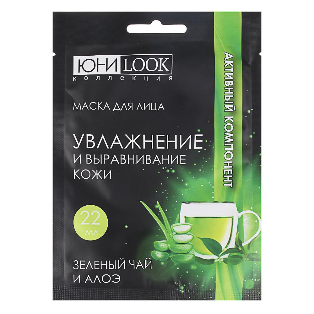 Маска для лица ЮниLook, с зеленым чаем и алоэ, 22 мл