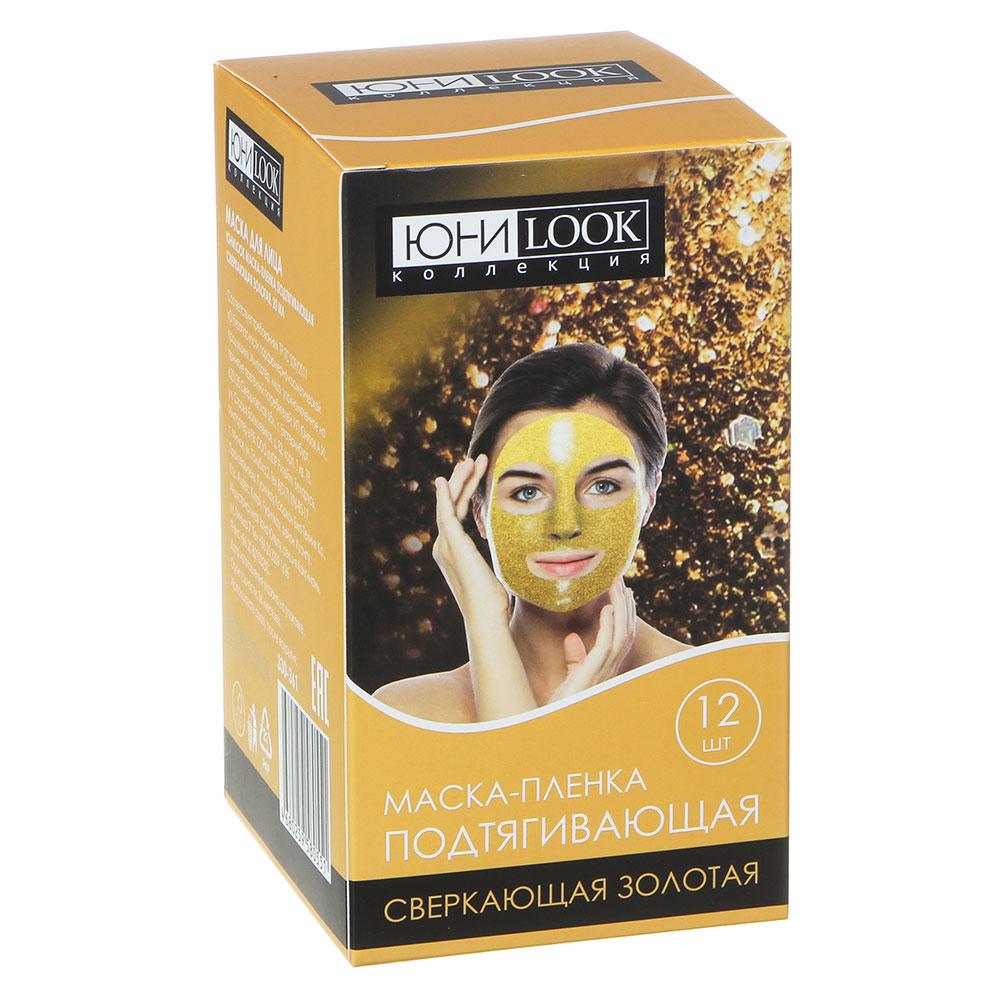 Маска-пленка для лица ЮниLook, подтягивающая золотая, 20 мл