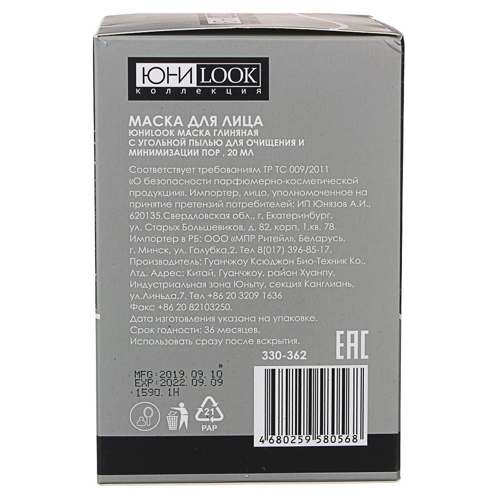 Маска для лица ЮниLook, глиняная с угольной пылью, 20 мл