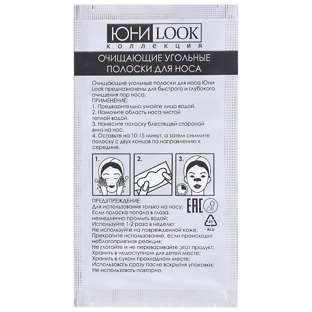 Полоски очищающие для носа с углем ЮниLook, 6 шт