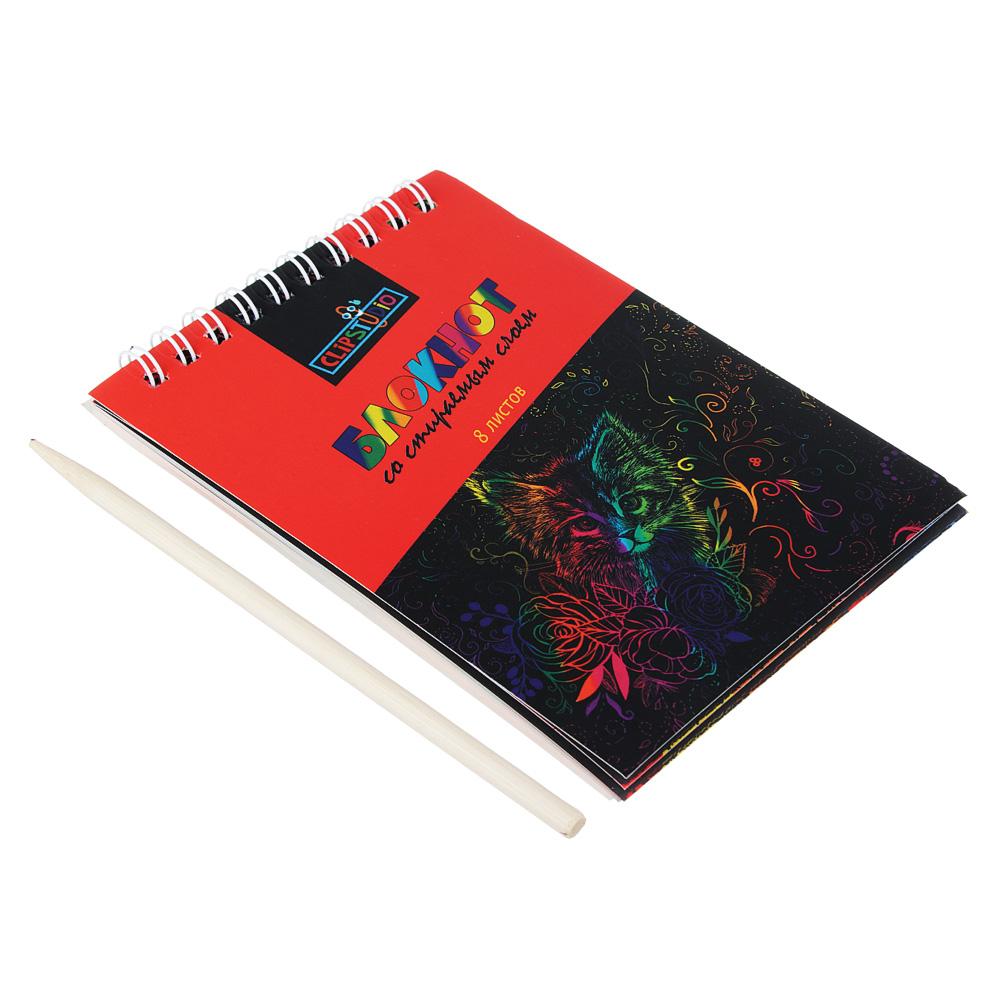 ClipStudio Блокнот со скретч - слоем, 14х10см, 8л., радужная подложка, спираль, стилус, инд. пакет