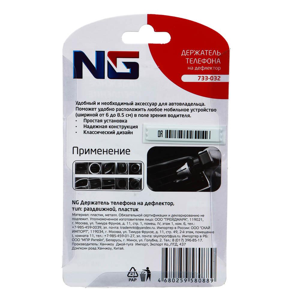 NG Держатель телефона на дефлектор, тип: раздвижной, пластик
